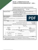URC2009 Application Form BG