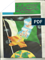 Tehreek e Pakistan No by Kanzul Iman