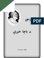 Badshah Khan Khaberee