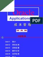 Oracle 創業 管理 技巧 成本管理