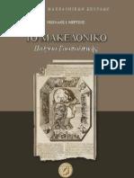 Το Μακεδονικό Παίγνιο Γεωπολιτικής