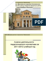 Анализ деятельности 2011-12