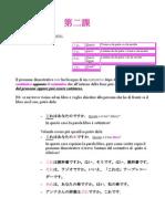 lezione_giapponese2