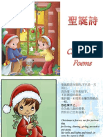 聖誕詩 - Christmas Poems