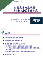 DRG支付制度實施成效暨自費特材之DRG支付方式.pdf