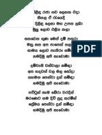 Carol _ Dew Bilindu Raja_Lyrics