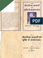 Pauraanik Aachaaryon kee Drishti men Saakaarvaad (God is Formless - Admit Teachers of Orthodox Hindu faith)