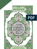 القرآن الكريم - pdf