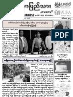 The Burmese Journal (December-2012)