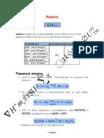 Χημεία Β' Λυκειου 1.3 Αλκάνια