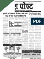 Madhesh Post 2069-08-28