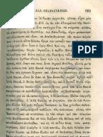 ΙΣΤΟΡΙΑ-4-ΕΛΛΗΝΙΚΗΣ-ΕΠΑΝΑΣΤΑΣΕΩΣ-Κουτσονίκας-Λάμπρος