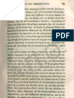 ΙΣΤΟΡΙΑ-3-ΕΛΛΗΝΙΚΗΣ-ΕΠΑΝΑΣΤΑΣΕΩΣ-Κουτσονίκας-Λάμπρος
