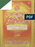 Tehqeeqat e Ghulam Mehar Ali