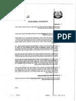 דף מידע לחייל - סמכות עיכוב