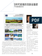 Article of Ralph Liu of InvestorsAlly in Chinese IREJ Nov-Dec 2012 Issue