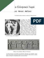Aρχαίο Eλληνικό Xορό