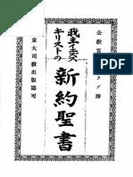Raguet-Yaku Japanese Bible New Testament