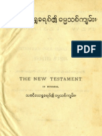Burmese Bible New Testament Book of Matthew