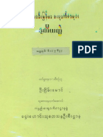 Acient Burmese Stone Inscription Part II by Nyein Maung
