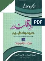 Mard e Qalandar by Maulana Abdul Qayyum Haqqani