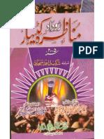 Munazra Tehzeer Un Naas Bihar India-Roodad-Sunni vs Wahabi/Deobandi