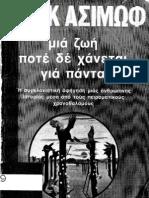 19454011 Mia Zwh Pote de Xanetai Gia Panta 1945