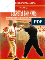 Секреты Винчунь Тэ Конга