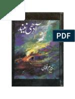 """""""Aadhi Neend"""" poetry by Baram Ghouri"""