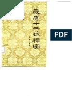 Emei 12 Zhuang
