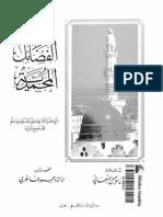 Al Fadaail Muhammadiya