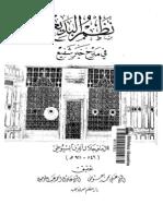 Nazm Al Badee' Fi Madh Khari Shafee'