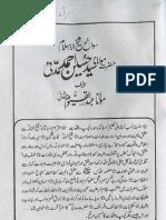 Sawaneh Maulana Syed Ahmed Hussain Madani by Maulana Abdul Qayyum Haqqani