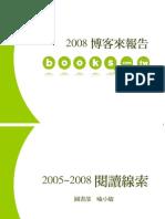 2008博客來報告_小敏+蘇公