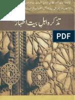 Tazkara Ahle Bait Attuahar by Maulana Muhammad Abdul Mabood