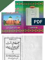 Ulama Ahle Sunnat Ki Tasnifi Khidmat by Pir Ji Syed Mushtaq Ali Shah