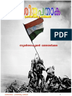 Desheeyapathaaka - Prasidheekaricha Kavithakal