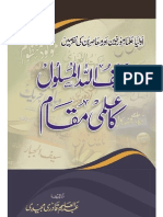 Saifullahil Maslool ka Ilmi Maqaam