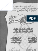 Misali Ustaz (vol.2) Maulana Muhammad Hameed Abdul Majeed
