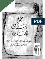 Majmu'ah Rasa'il al-Jahiz (fl. 3rd/9th century)