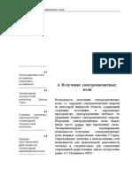Андрусевич  - Основы электродинамики  - Глава 4