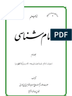 Imamshenasi (Imamology) Vol 3, Allamah Muhammad Husain Tehrani