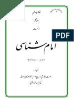 Imamshenasi (Imamology) Vol 6, Allamah Muhammad Husain Tehrani