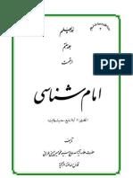Imamshenasi (Imamology) Vol 7, Allamah Muhammad Husain Tehrani