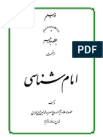 Imamshenasi (Imamology) Vol. 14, Allamah Muhammad Husain Tehrani