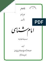Imamshenasi (Imamology) Vol. 15, Allamah Muhammad Husain Tehrani