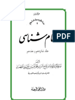 Imamshenasi (Imamology) Vol 16 & 17, Allamah Muhammad Husain Tehrani