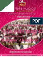 Translation of the Eidu al-Adha Message 1433 from Ahmed Abdi Godane (English)