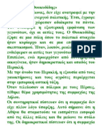 John Finley Θουκυδίδης