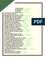 Bani of Guru Amar Das Ji